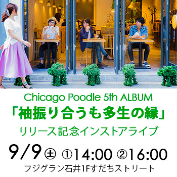 Chicago Poodle 5th ALBUM「袖振り合うも多生の縁」リリース記念インストアライブ