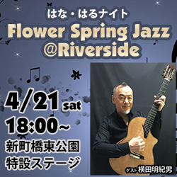 はな・はるナイト「Flower Spring Jazz @Riverside」