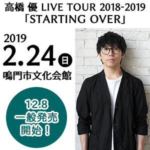 高橋 優 LIVE TOUR 2018-2019 「STARTING OVER」